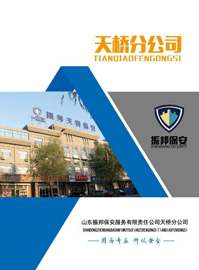 山�|振邦保安有限�任公司天�蚍止�司logo