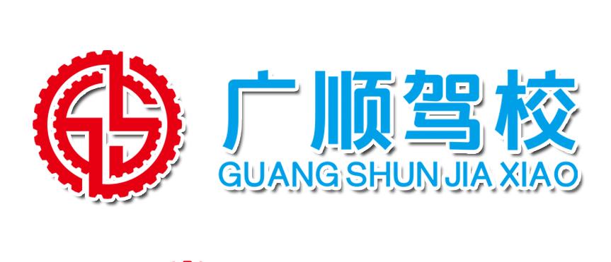 东莞市广顺机动?#23548;?#39542;员培训有限公司东城同沙分公司logo