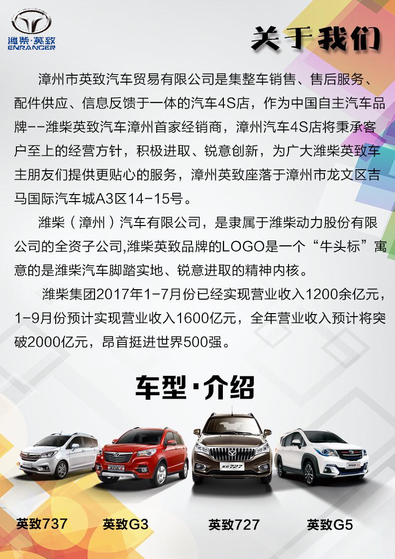 漳州市英致汽��Q易有限公司logo