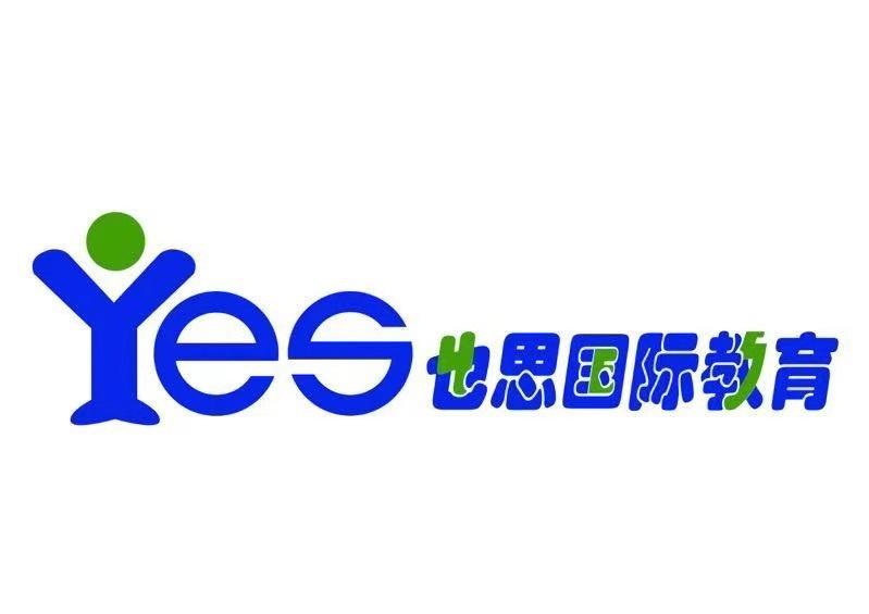 南宁也思教育咨询有限公司logo