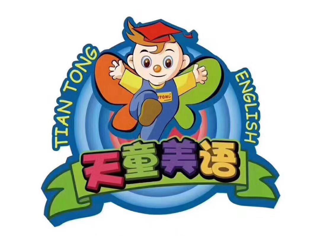 深圳市福田区天童美语培训?#34892;?#26377;限公司logo