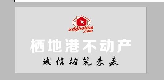 西安栖地港房地产营销策划有限公司logo