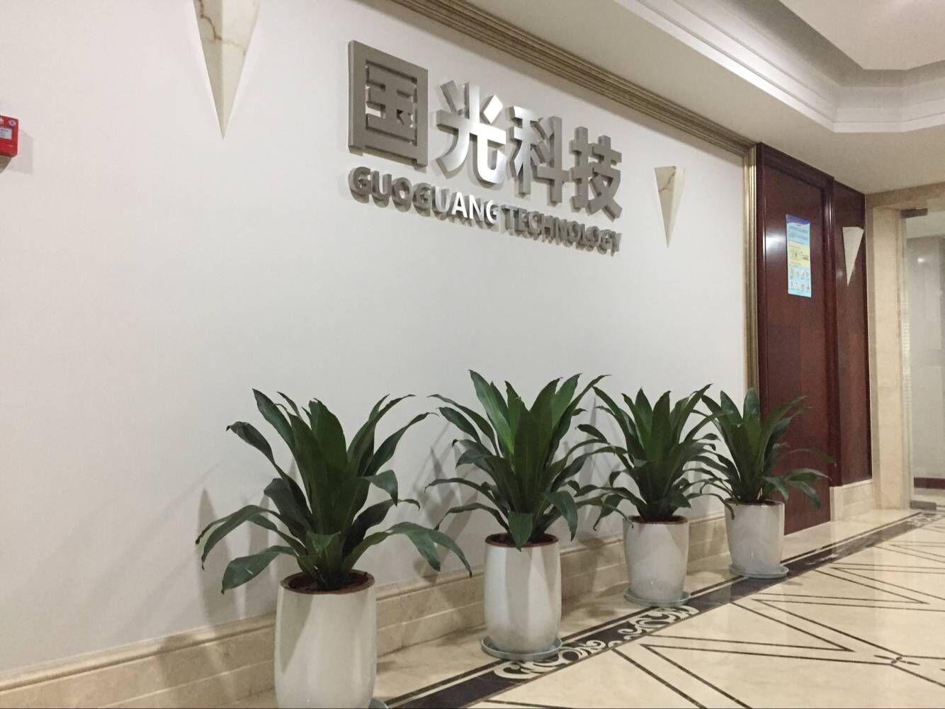 杭州国立实业有限公司logo