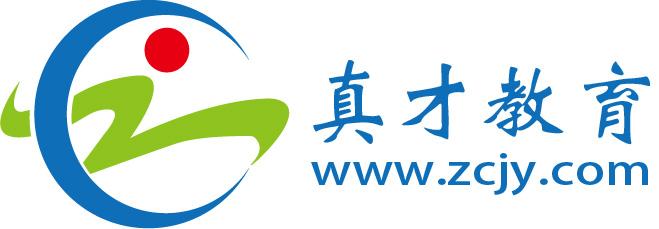 广州真才教育信息咨询有限公司logo
