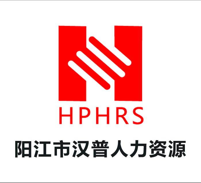 阳江市汉普人力资源有限公司logo