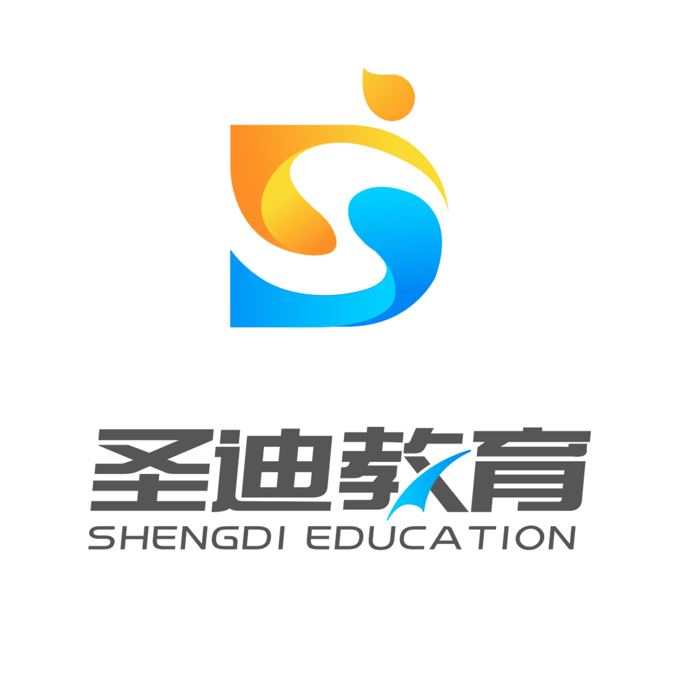 济宁市圣迪教育咨询有限公司logo