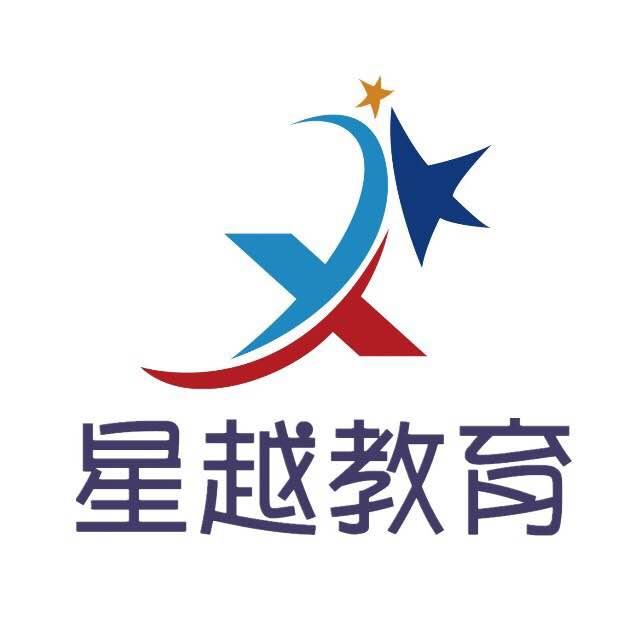 包头市星越教育咨询有限公司logo