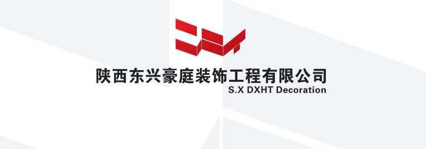 �西�|�d豪庭�b�工程有限公司logo