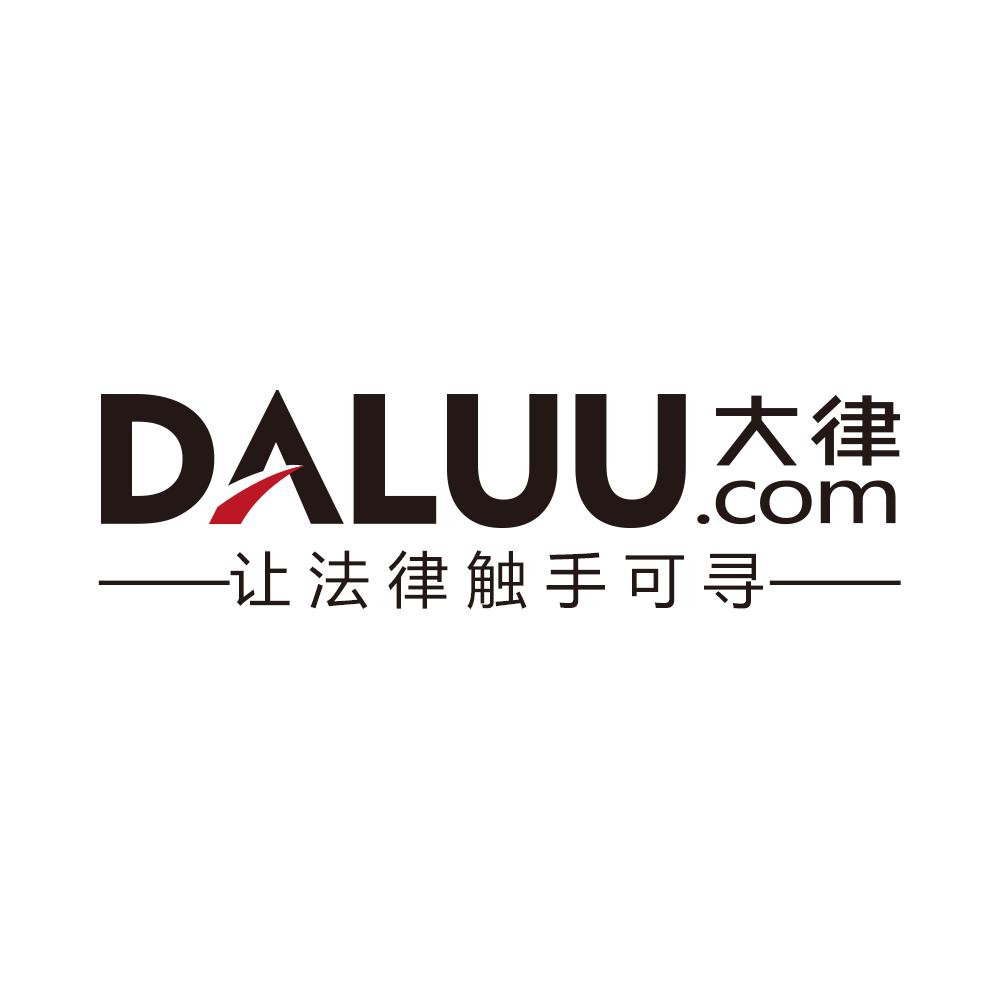 深圳市大律科技有限公司logo