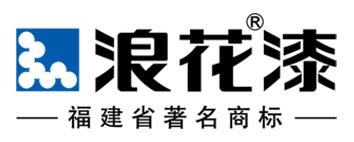 浪花(福建)涂料有限公司/浪花漆logo