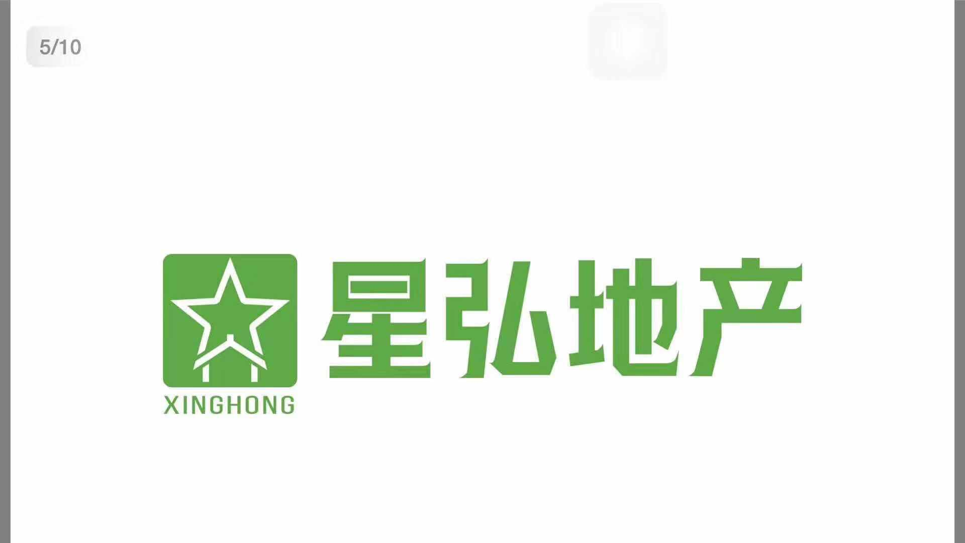 �V州星弘房地�a�N售代理有限公司logo