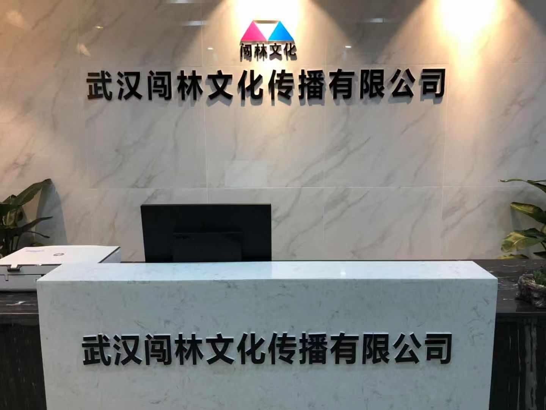 武汉闯林文化传播有限公司logo