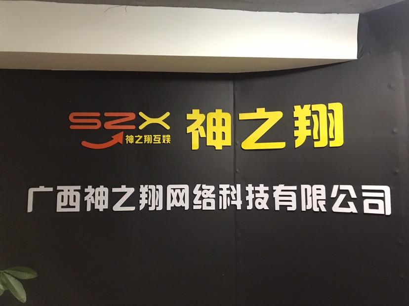 广西神之翔网络科技有限公司logo