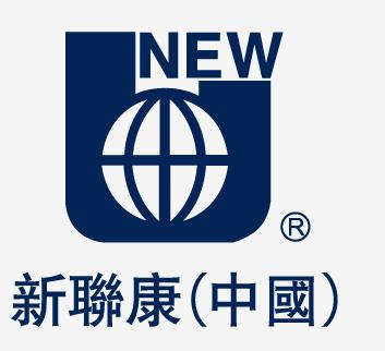 新联康(中国)有限公司山东分公司logo