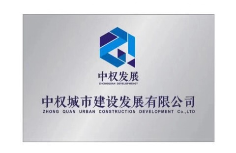 中�喑鞘薪ㄔO�l展有限公司logo