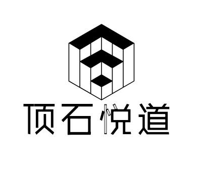 顶石悦道管理咨询(深圳)有限公司logo