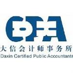 大信�����事�账�有限公司logo