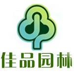 南京市佳品园林景观工程有限公司logo
