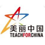 美��中��(Teach For China)logo