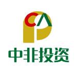中非投�Y�l展有限公司logo