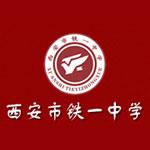 西安铁一中logo