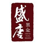 湖南盛唐黑金黑茶发展有限公司logo