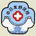 北京中日友好�t院logo