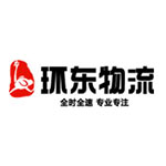环东物流有限公司logo