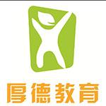 厚德-力德尔教育logo