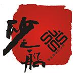 砂之船(上海)控股有限公司logo