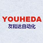 深圳市友和达自动化设备有限公司logo