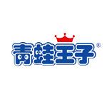 青蛙王子(中��)日化有限公司logo