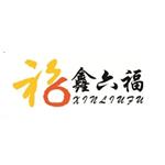 武义精诚装饰材料有限公司logo