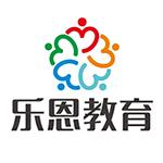 乐恩教育集团logo