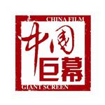 中影数字巨幕有限公司logo
