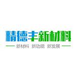 南京精德丰新材料科技有限公司logo