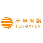 广州市丰申网络科技有限公司logo