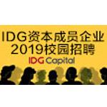 IDG资本投资顾问(北京)有限公司logo