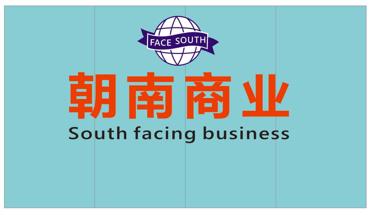 广州朝南房地产代理有限公司logo