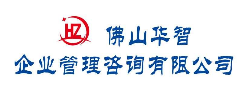 佛山华智企业管理咨询有限公司logo