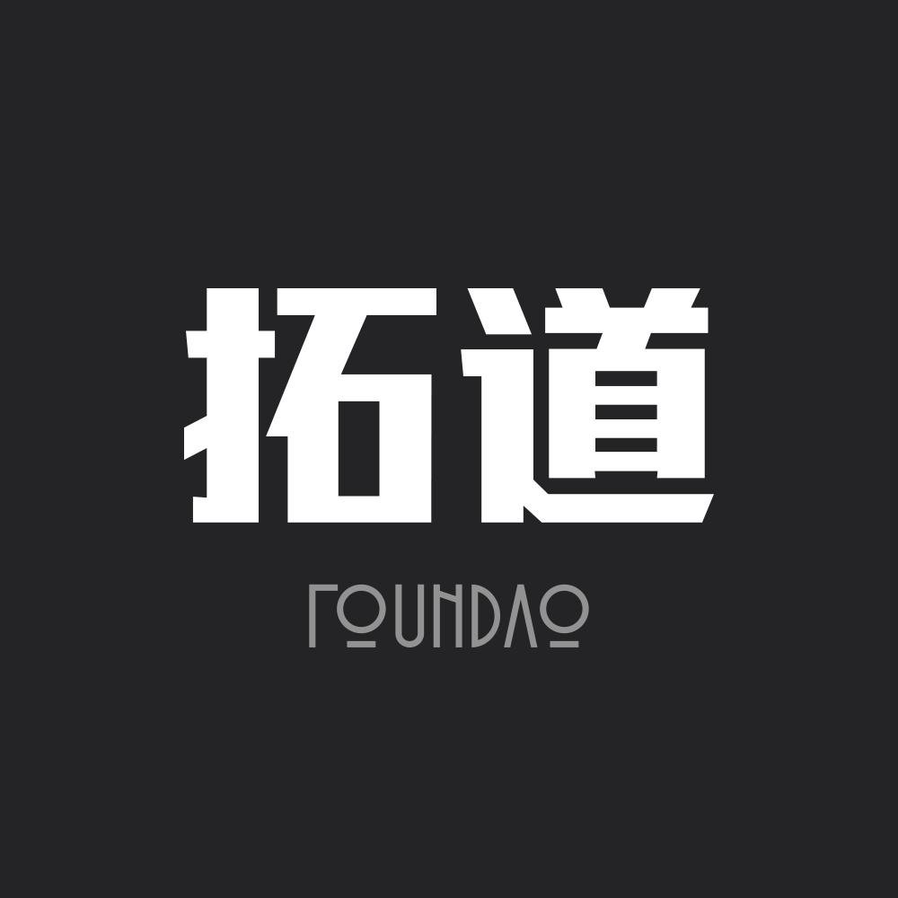 成都天�}拓道科技有限公司logo