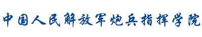 中国人民解放军炮兵指挥学院