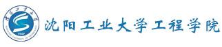 沈阳工业大学工程学院