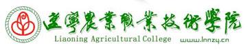 辽宁农业职业技术学院