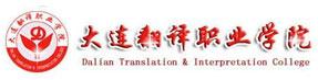 大连翻译职业学院