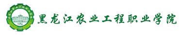 黑龙江农业工程职业学院