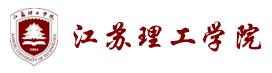 江苏理工学院(原江苏技术师范学院)