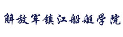 解放军镇江船艇学院