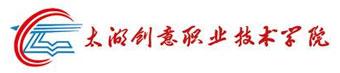 太湖创意职业技术学院
