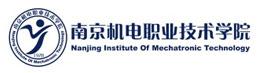 南京机电职业技术学院